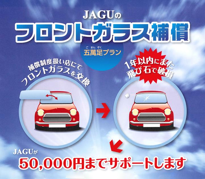 JAGUのフロントガラス補償